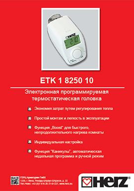 ETK 1 8250 10